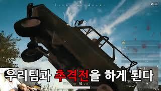 배틀그라운드 서버 통합후 한국사람을 찾아라 편 ps 중국인 차가지고 튀어라