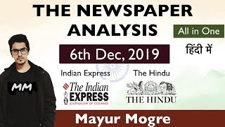 6th December 2019- The Indian Express & The Hindu Analysis, Hyderabad Rape Accused Killed by Police
