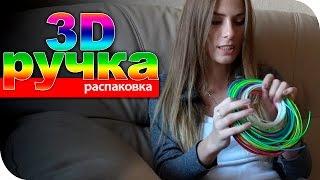 видео 3д ручка