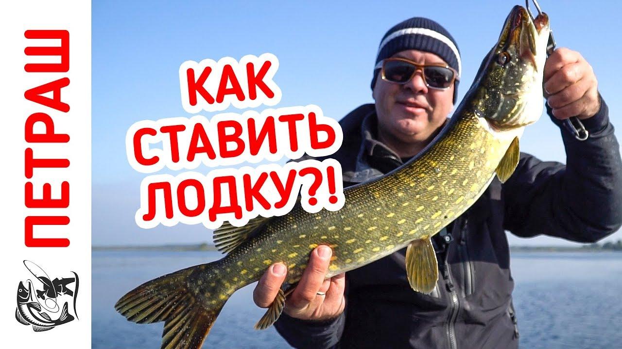 рыбалка с лодки на щуку
