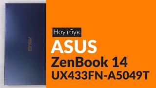 Розпакування ноутбука ASUS ZenBook 14 UX433FN-A5049T / Unboxing ASUS ZenBook 14 UX433FN-A5049T