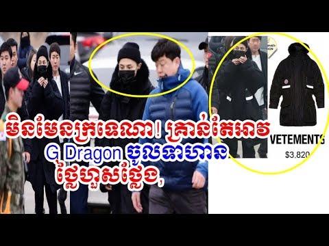 មិនមែនក្រទេណា! គ្រាន់តែអាវ G Dragon ចូលទាហាន ថ្លៃហួសថ្លែង,Cambodia Daily24 - 동영상
