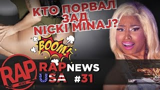 KANYE WEST - Бог, биф Nicki Minaj & REMY MA, JAY-Z, The Future штампует альбомы  #RapNews USA 31