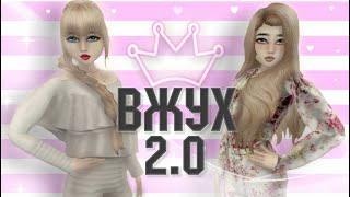 Avakin Life music video | Марьяна Ро - ВЖУХ 2.0 |