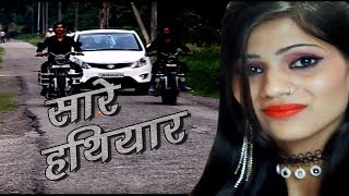 A New Super Hit Song || Sare Hathiyaar  || Mannu Pal || New Haryanvi Song 2017