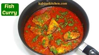Fish Curry Recipe | Rohu Fish Curry | Beginners Recipe | Easy Fish Curry | kabitaskitchen