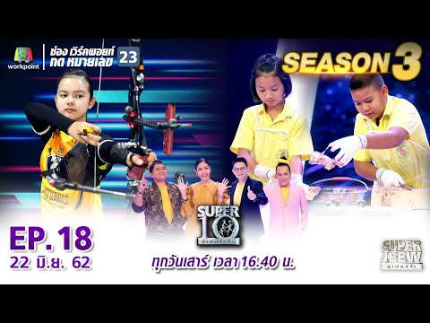 SUPER 10  ซูเปอร์เท็น Season 3  EP18  22 มิย 62