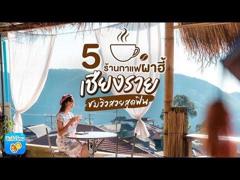 5 ร้านกาแฟผาฮี้ เชียงราย ชมวิวสวยสุดฟิน อัพเดตรับปี 2020