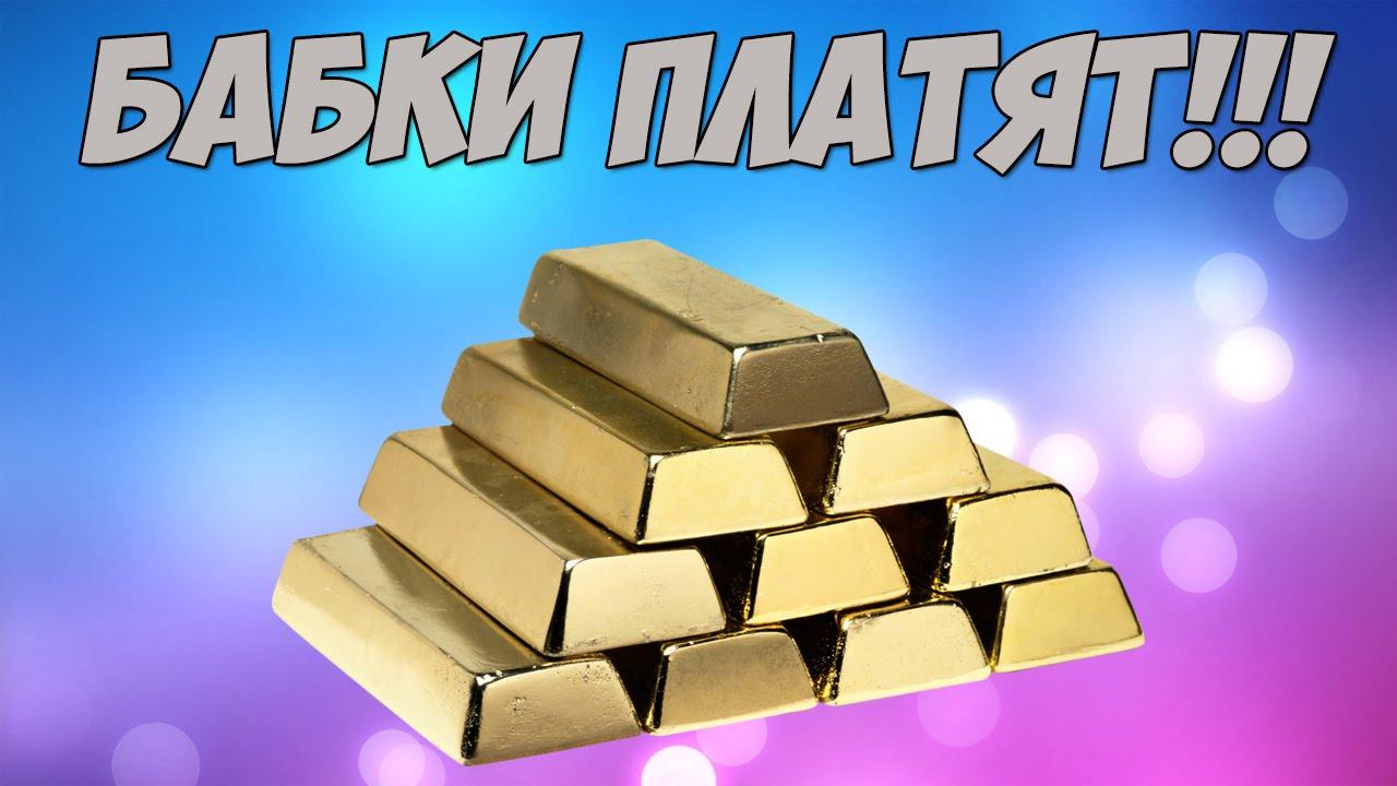 Заработок в интернете с 50 рублей