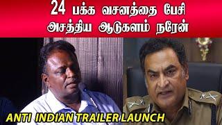 24 பக்க வசனத்தை பேசி  அசத்திய ஆடுகளம் நரேன் - Anti Indian Trailer Launch Event