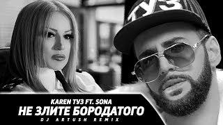 Download Karen ТУЗ feat. Sona - Не Злите Бородатого (Dj Artush Remix) (Премьера клипа, 2018) Mp3 and Videos