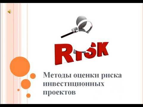 к.э.н Ерниязова Ж.  Тема: Методы оценки риска