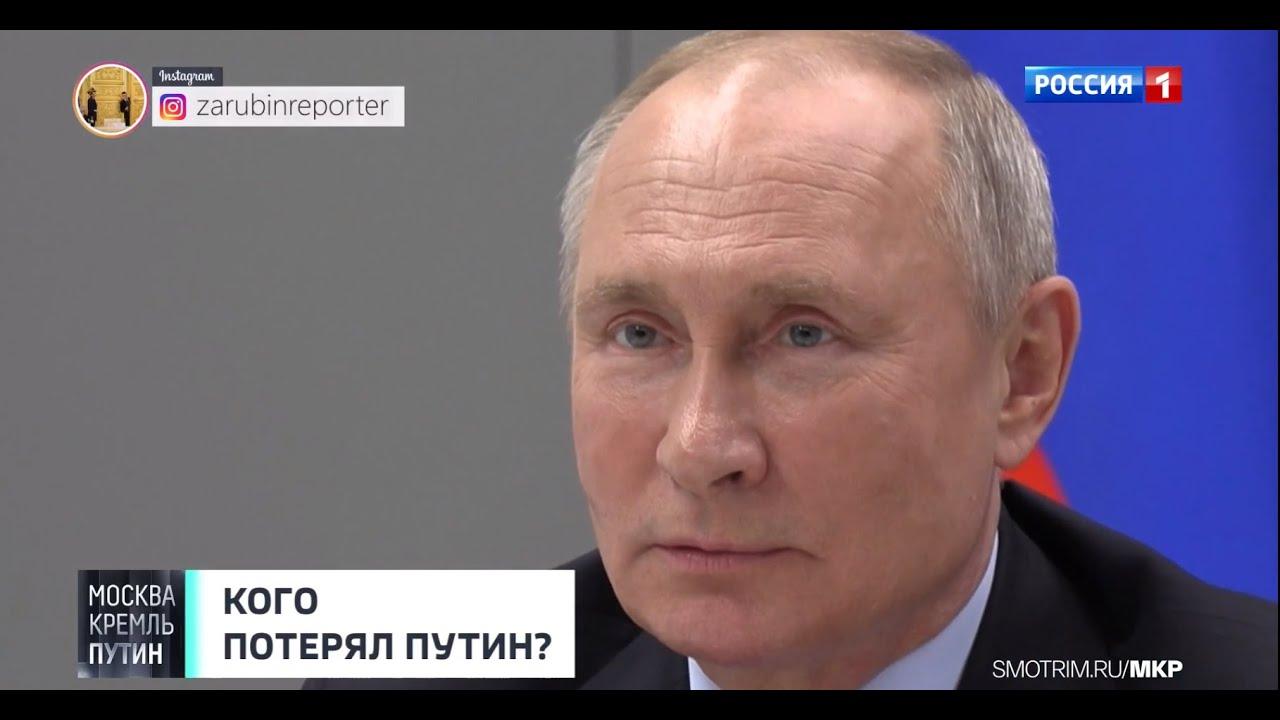 Кого потерял Путин? Анонс Москва. Кремль. Путин от 06.12.2020