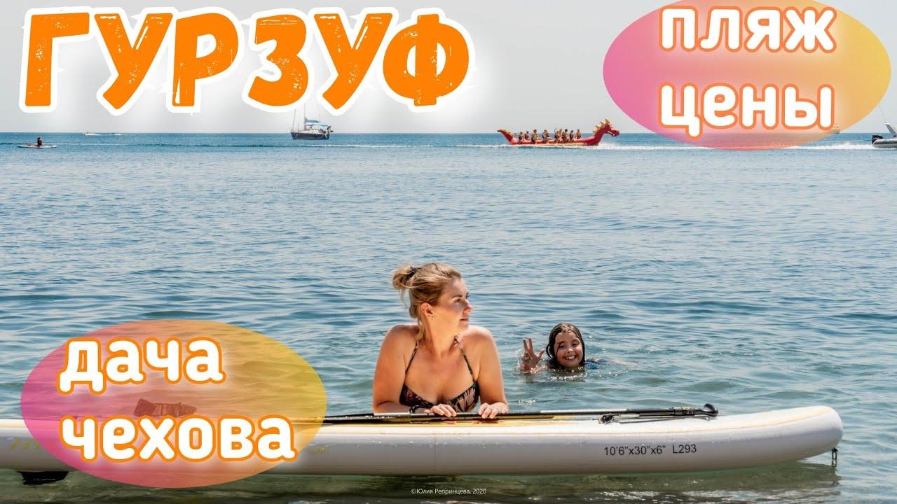 Гурзуф 2020. Пляжный и культурный отдых! Море, цветущая Набережная. Дача Чехова. Крым сегодня