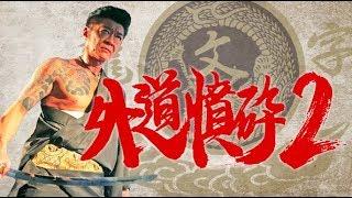 仁侠映画界の人間国宝・小沢仁志主演作品第2弾!『外道憤砕2』予告編