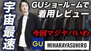【全型レポート】GU×ミハラヤスヒロ!これだけ買えばOK!MB的マストバイ!