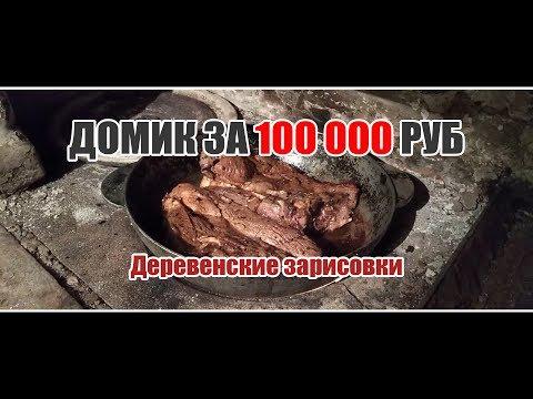 видео: Домик за 1000 руб // Деревенские зарисовки
