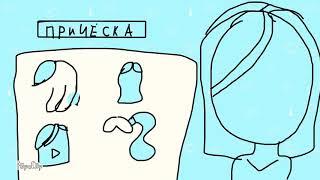 Мини игра аватар мейкер анимация