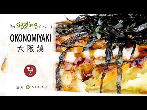 Easy Vegan Plant Based Recipe | Japanese Pancake (Okonomiyaki) | 純素 日本小吃 大阪燒 (御好燒) | 簡單料理 Vegetarian
