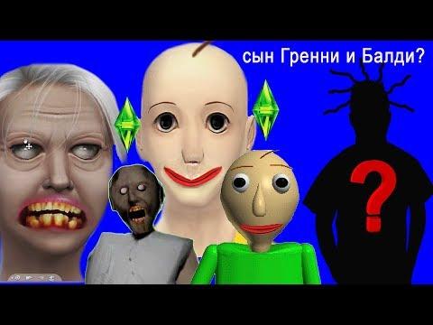 БАБУЛЯ ГРЕННИ И БАЛДИ В The Sims 4 Create Granny Baldi В Реальной Жизни Майнкрафте Baldi's Basics thumbnail