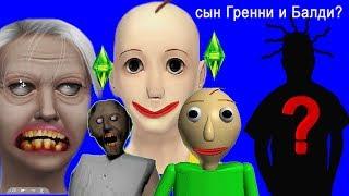 БАБУЛЯ ГРЕННИ И БАЛДИ В The Sims 4 Create Granny Baldi В Реальной Жизни Майнкрафте Baldi's Basics