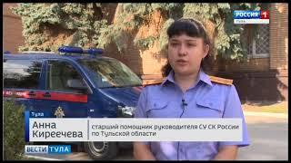 Смотреть видео Вести Тула. Житель Узловой осуждён за убийство жены и падчерицы - Россия Сегодня онлайн