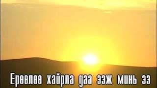 Eejees yeruul khusekh duu (Karaoke) - Ээжээс ерөөл хүсэх дуу Монгол дууны караоке