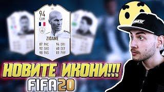 FIFA 20 - НОВИТЕ ИКОНИ!!!