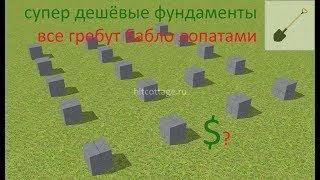 видео Экономичный фундамент. Вариант 2
