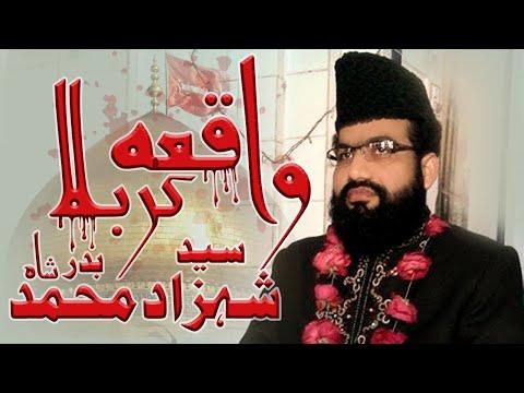 Waqia Karbala Syed Shahzad Muhammad Badar Shah - Raza Sound Arifwala thumbnail