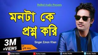 Emon Khan - Mon Ta ke Prosno Kore | Bangla Song | Bulbul Audio | Official Audio Song