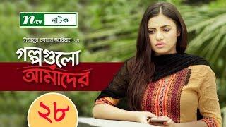 NTV Romantic Drama Serial | Golpogulo Amader | EP 28 | Tasnuva Tisha | Apurba | Nadia Mim