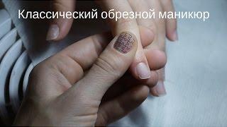 Classic manicure / Классический обрезной маникюр
