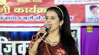 Aarti Jangra Latest Ragni    Kad Ki Rukke Deri    New Palam Vihar, Gurgaon    Mor Ragni