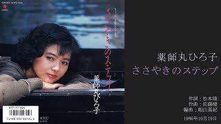 Vocal; Hiroko Yakushimaru Lyrics; Takashi Matsumoto Music; Ken Sato...