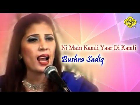 Bushra Sadiq - Ni Main Kamli Yaar Di Kamli - Pakistani Punjabi Regional Song