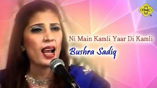 Bushra Sadiq | Ni Main Kamli Yaar Di Kamli | Pakistani Punjabi Regional Song