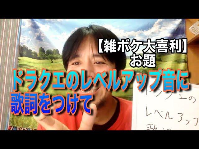 【雑ボケ大喜利】ドラクエのレベルアップ音に歌詞を付けよう