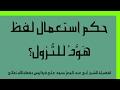 أغنية حكم استعمال لفظ: «هَوَّدْ» للنُّـزول للشيخ فركوس الجزائري