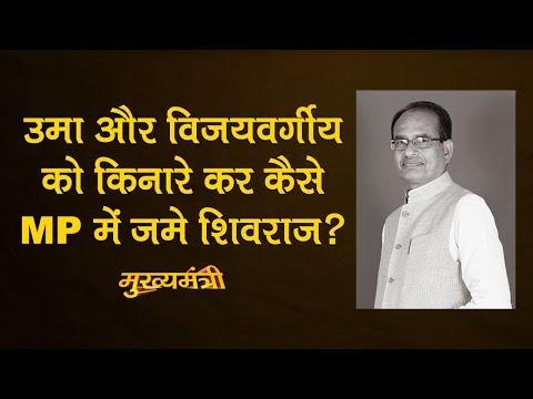 Shivraj Singh Chauhan और कितने दिन तक Bhopal रह पाएंगे? l MP Elections | MP CM | The Lallantop