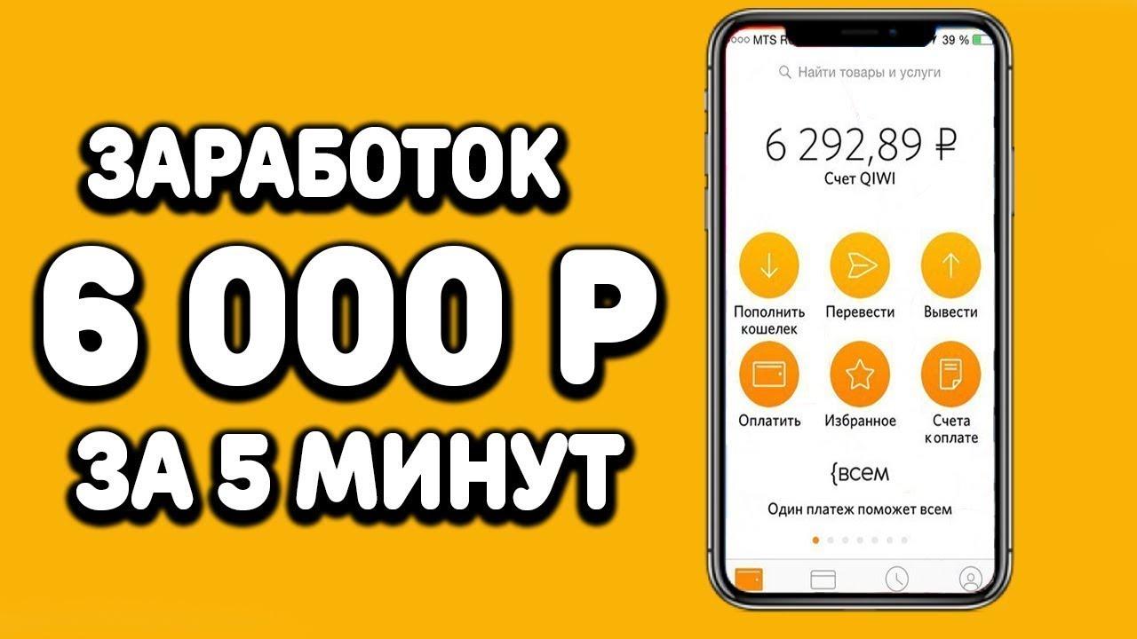 Заработок на Андроид Телефоне |заработок на автомате на телефоне