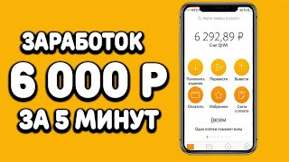 ТОП 5 приложений для заработка на телефоне без вложений 2018