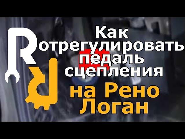 symbol регулировка сцепления renault