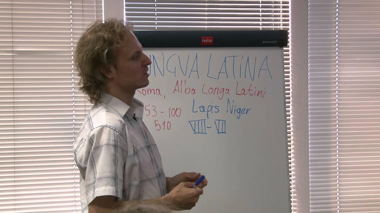Латинский язык и его использование в современном мире