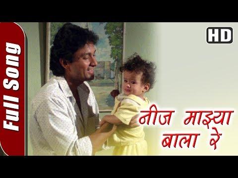 Neej Mazya Bala (नीज  माझ्या  बाळा) |Jagavegali Paij | Ajinkya Deo | Suresh Wadkar | Marathi Angai