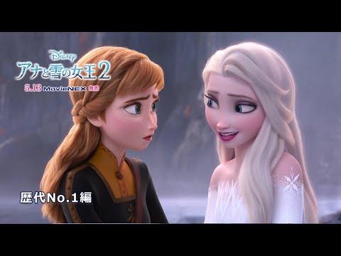 松たか子 アナと雪の女王2 CM スチル画像。CM動画を再生できます。