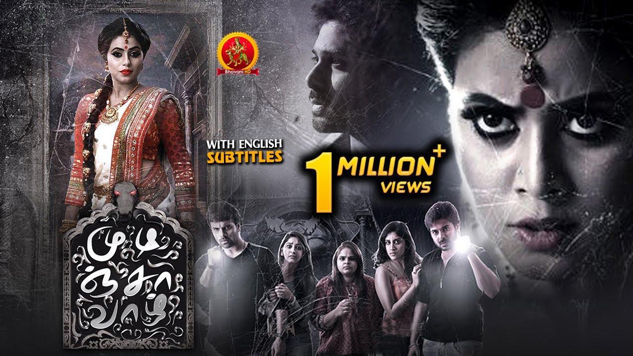 Download Raju Gari Gadhi Tamil Dubbed Movie | New Tamil Horror Movies | Poorna | Ashwin | Vidyulekka