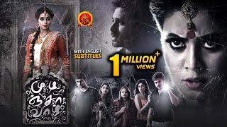 Raju Gari Gadhi Tamil Dubbed Movie | New Tamil Horror Movies | Poorna | Ashwin | Vidyulekka