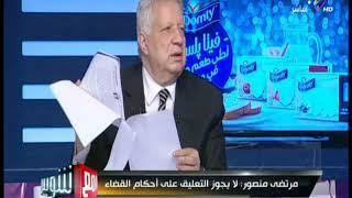 مع شوبير - مرتضى منصور: هاني العتال ليس عضوا بالنادي من الأساس حتى يترشح في الانتخابات thumbnail