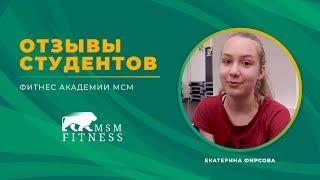 Отзывы об Академии Фитнеса МСМ + Курсы Английского Языка в Праге. Фирсова Катя. Каникулы в Чехии